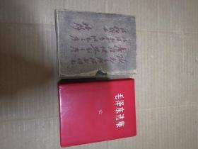 毛泽东选集 64开一卷本羊皮面外盒带林题词黑龙江一印好品.