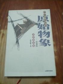 边地文化丛书:原始物象---村寨的守护和祈愿