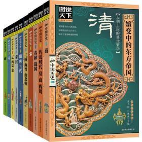 中国历史(共10册)/图说天下 龚书铎 刘德麟 主编 社科 北京联合出版公司