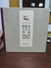长江三峡汉代图文砖