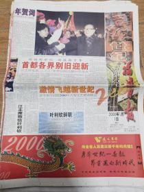 2000年1月1日福建日报;龙池葡萄酒附照片