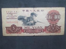 钱币:老版钱币:60年:五元纸币,,尾号:2284:纸币