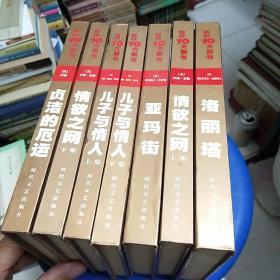 世界十大禁书,七册合售