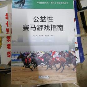中国首套马术赛马领域系列丛书:公益性赛马游戏指南