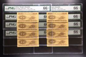PMG评级66分 第二套人民币1953年1分 长号一分 带号码一分