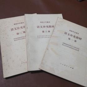 高级中学课本语文补充教材 第一册 第二册 第三册(3册合售)