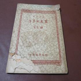 罪恶的黑手(创作文库14):民国版 上海生活书店 臧克家著