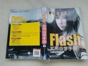 Flash CS3实用自学手册