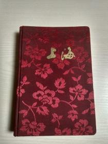 老日记本 上海(布面精装)