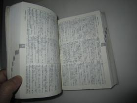 岩波国语辞典第三版