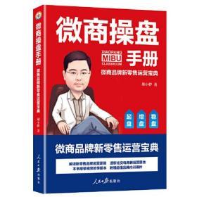 微商操盘手册:微商品牌新零售运营宝典