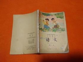 全日制十年制学校小学课本:语文(第二册)
