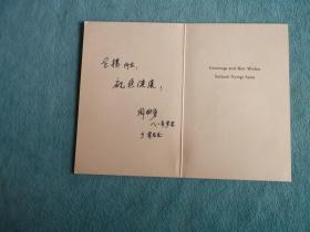 81年:周国勇(著名翻译家,《走出非洲》译者) 写给 老杨 的 贺卡