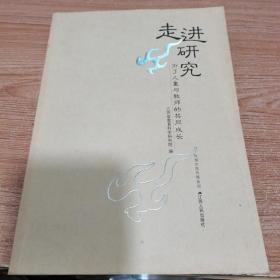 """走进研究——为了儿童与教师的共同成长:江苏省""""师陶杯""""幼教、特教教育研究论文选(2006)"""