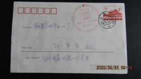 """1983.7.1 上海原地""""中共一大会址纪念馆""""参观实寄邮资封 双戳清"""