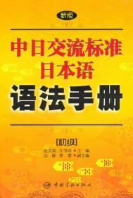 新版中日交流标准日本语语法手册:初级 赵文娟 9787802187924 中
