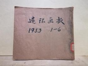 1953年连环画报 1--6 期  六本合售!