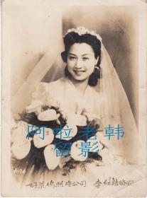 民国影星:李红结婚照一枚【16.5+12】(1)