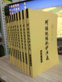 阿弥陀经疏钞演义讲记 净空法师讲述10册全16开289集包邮