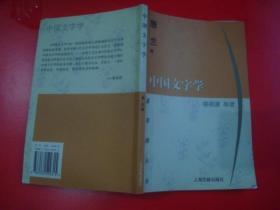 中国文字学,,前面部分内有少量划线