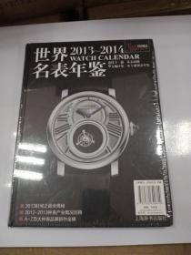 世界名表年鉴. 2013~2014
