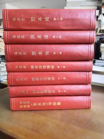 【马克思】  资本论 (第一卷、第二卷、第三卷 全3册) + 剩余价值理论 (第一册、第二册、第三册,全3卷) + 资本论书信集 【共7册合售】