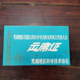 芜湖地区首批自然科学学会恢复和成立庆祝大会出席证【背面:芜湖皖南戏院  1978年12月28日  上午8时正】