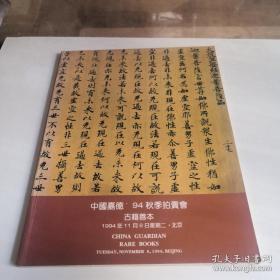 中国嘉德94秋季拍卖会古籍善本