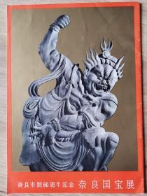 奈良国宝展  1958年