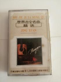 磁带----(世界吉它名曲精选)0011