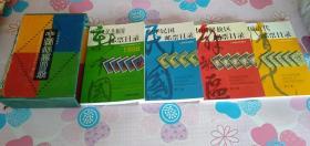 中国清代邮票目录(修订版) 中华民国邮票目录(修订版) 中华人民共和国邮票目录(1998) 中国解放区邮票目录(修订版)(共四册大全套) 盒装 品好