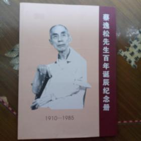 蔡逸松先生百年诞辰纪念册(1910-1985)
