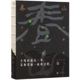 春山:王维的盛唐与寂灭(诗与禅·爱与欲·生与死王维的最后一年,是和裴迪一起度过的。)