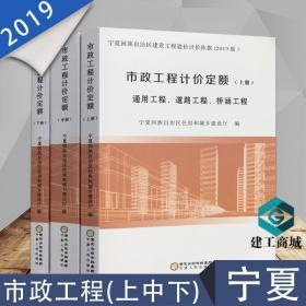 促销书:2019版宁夏安装工程计价定额、2020年新宁夏建筑工程预算定额