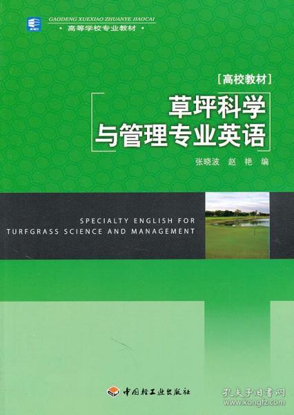 高等学校专业教材:草坪科学与管理专业英语