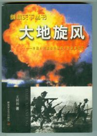 大32开纵横天下丛书《大地旋风-中国人民解放军第四十军征战纪实》