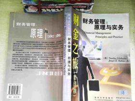 财务管理原理与实务