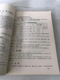 福建省海洋渔具