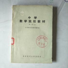 中学数学实验教材第一册(上)