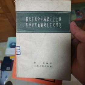 驳斥右派分子杨思正王士章再经济方面的修正主义谬论