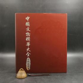 台湾商务版  史树青《中國文物精華大全·金銀玉石卷》(大16开 精装)