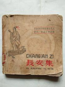 长安集(东方书店1955年1版1印)仅出4千册