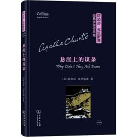 悬崖上的谋杀(英语注释读物)/阿加莎·克里斯蒂经典侦探作品集