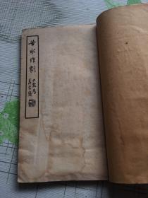 《苦水作剧三种 附一种》线装 一册
