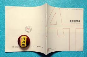 【建筑师茶座:CBDism】杂志 期刊 2011.8