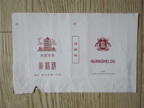 烟标:烟标:黄鹤楼【内部专用 非卖品 】