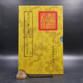 台湾商务版 (清)纪昀 永瑢等《茶经卷上至下·茶录·品茶要录》(函套装)