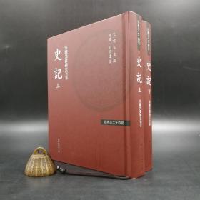 台湾商务版  司马迁 《百衲本廿四史(新版):史记 》(全2册,精装)