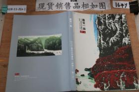 嘉宝一品:2013艺术品拍卖会(总第12期)9.1·