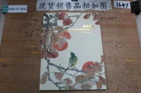 湖北诚信2011年四季艺术品拍卖会(第18期)下册